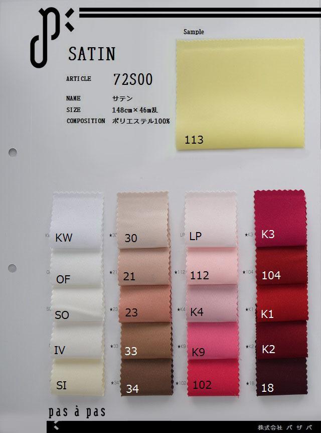 72S00 【サテン】 ポリエステル100% 148cm×46m乱
