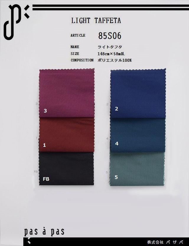85S06 【ライトタフタ】 ポリエステル100% 148cm×58m乱
