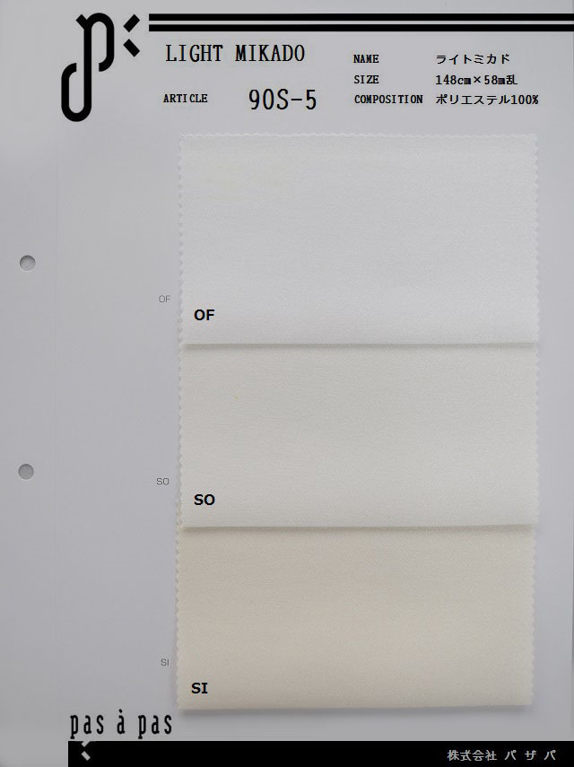 90S-5 【ライトミカド】 ポリエステル100% 148cm×58m乱