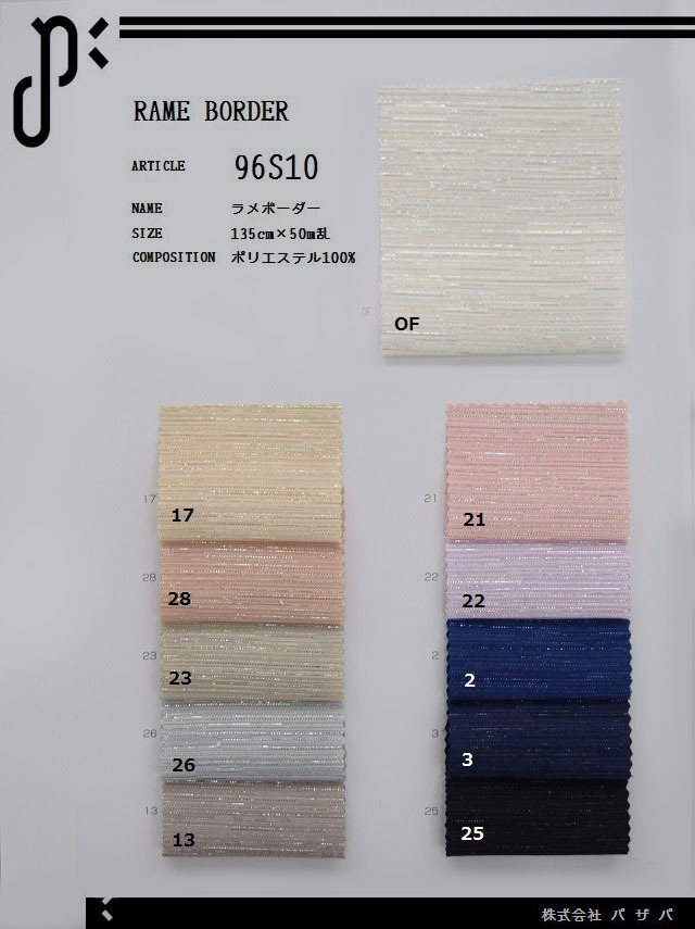 96S10 【ラメボーダー】 ポリエステル100% 135cm×50m乱