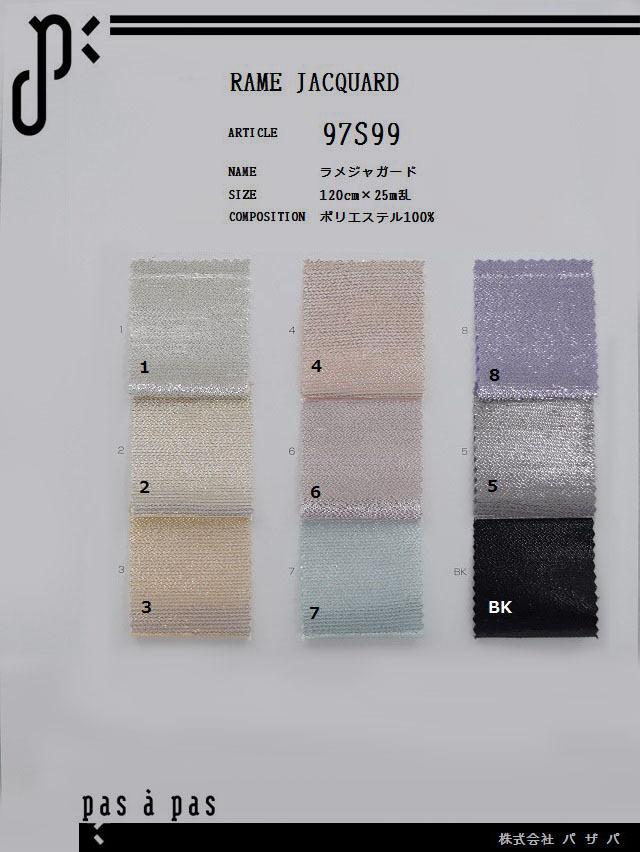 97S99 【ラメジャガード】 ポリエステル100% 120cm×25m乱