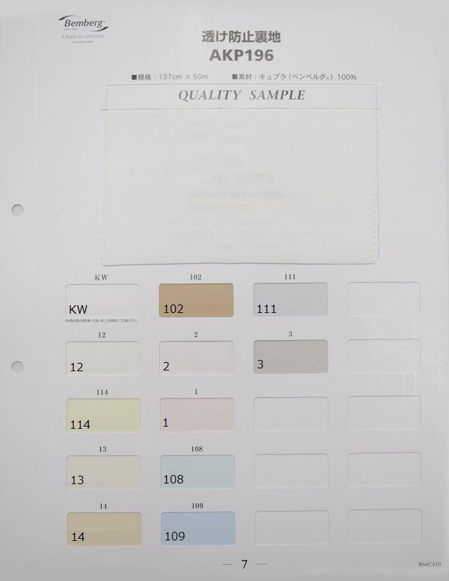 AKP196 【ベンベルグタフタ透け防止】 キュプラ(ベンベルグ)100% 137cm×50m乱