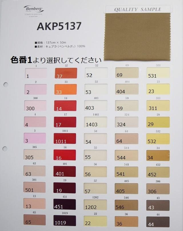 AKP5137 【ベンベルグタフタ】 キュプラ(ベンベルグ)100% 137cm×50m乱 ≪5m以上≫ カット代無料!!