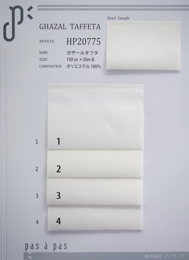 HP20775 【ガザールタフタ】 ポリエステル100% 150cm×50m乱 パザパ