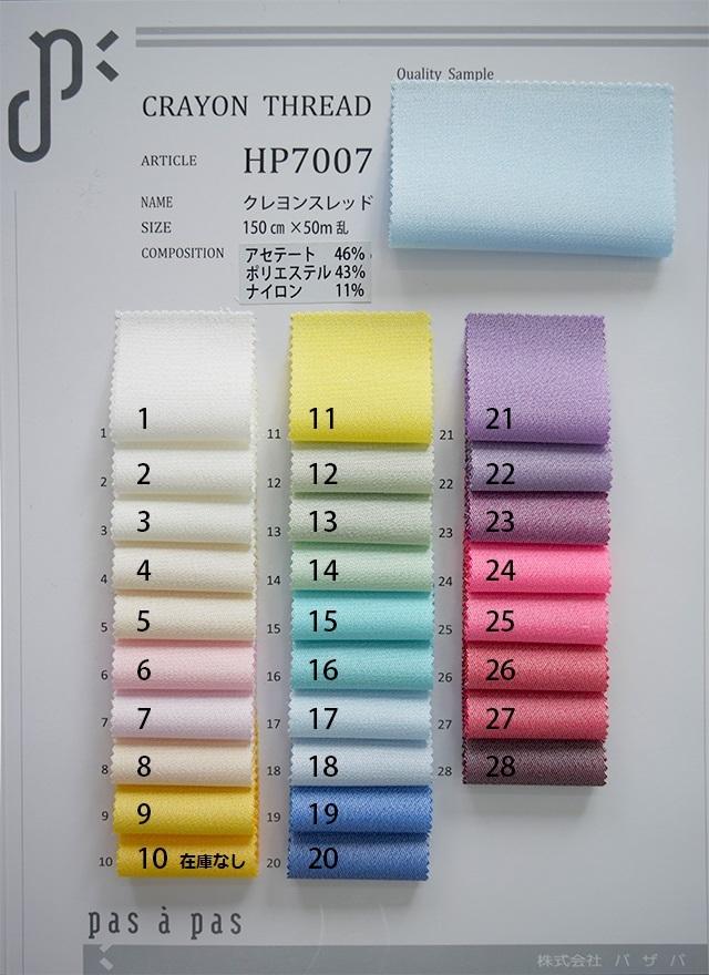 HP7007 【クレヨンスレッド】 アセテート46%ポリエステル43%ナイロン11% 150cm×50m乱 パザパオリジナル
