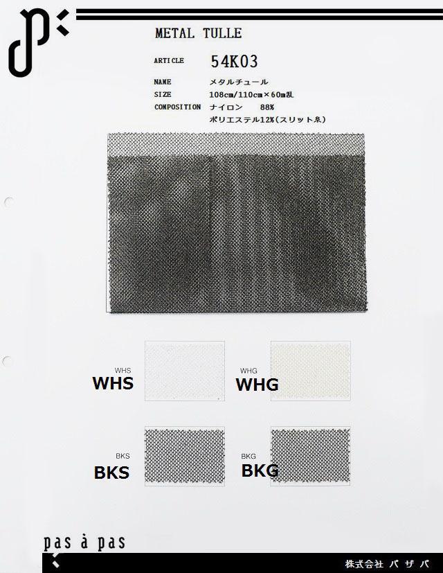 54K03 【メタルチュール】 ナイロン88%・ポリエステル12% 108/110cm×60m乱 ≪5m以上≫カット代無料