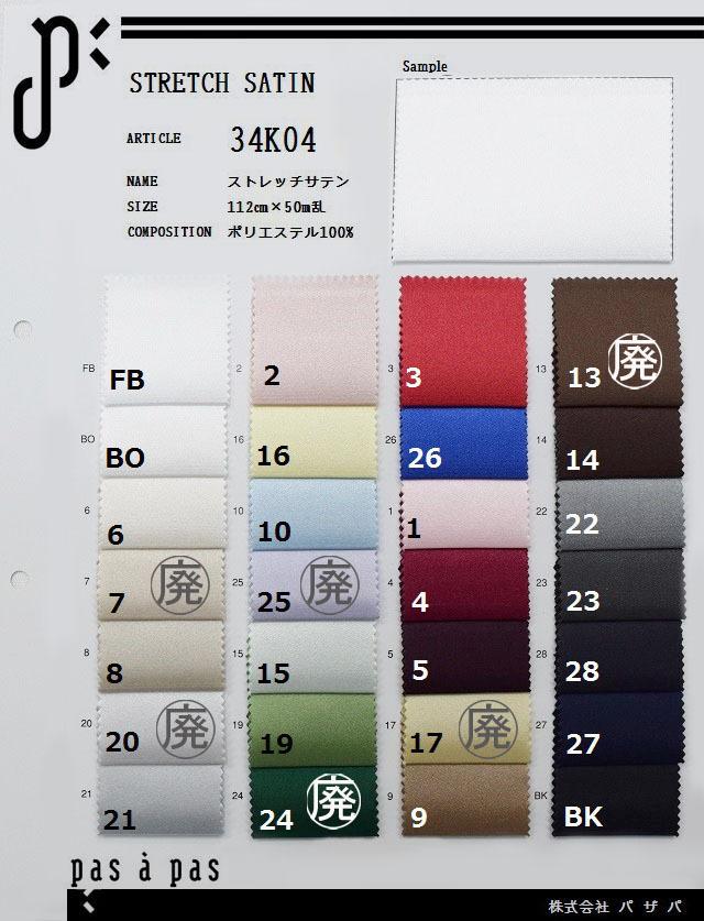 34K04 【ストレッチサテン】 ポリエステル100% 112cm×50m乱 ≪5m以上≫カット代無料