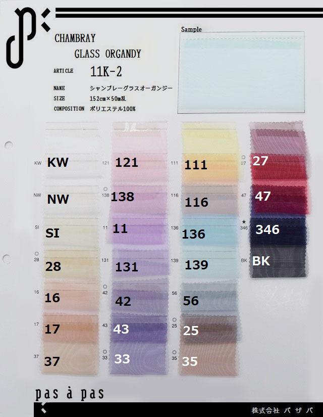 11K-2 【シャンブレーグラスオーガンジー】 ポリエステル100% 152cm×50m乱 ≪5m以上≫カット代無料