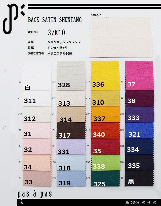 37K10 【バックサテンシャンタン】 ポリエステル100% 112cm×46m乱 ≪5m以上≫カット代無料