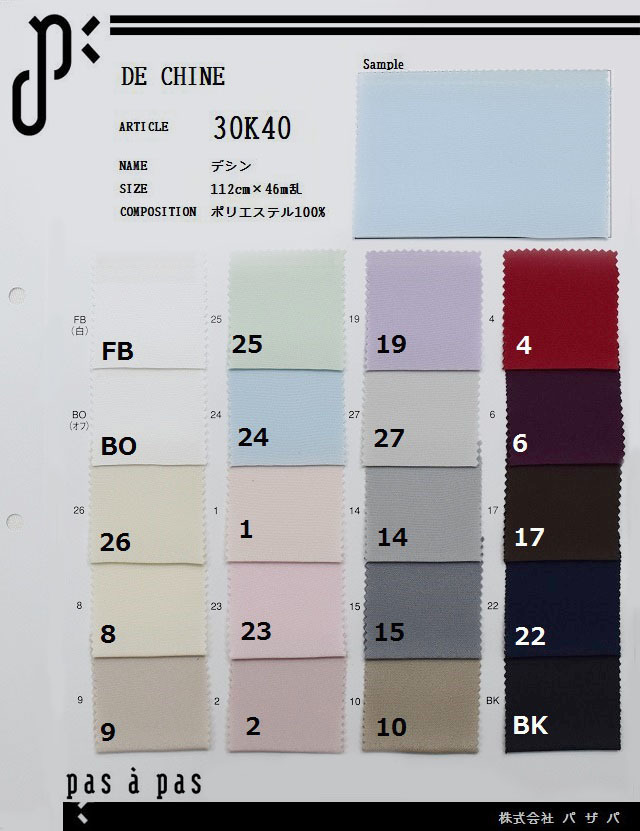 30K40 【デシン】 ポリエステル100% 112cm×46m乱 ≪5m以上≫カット代無料