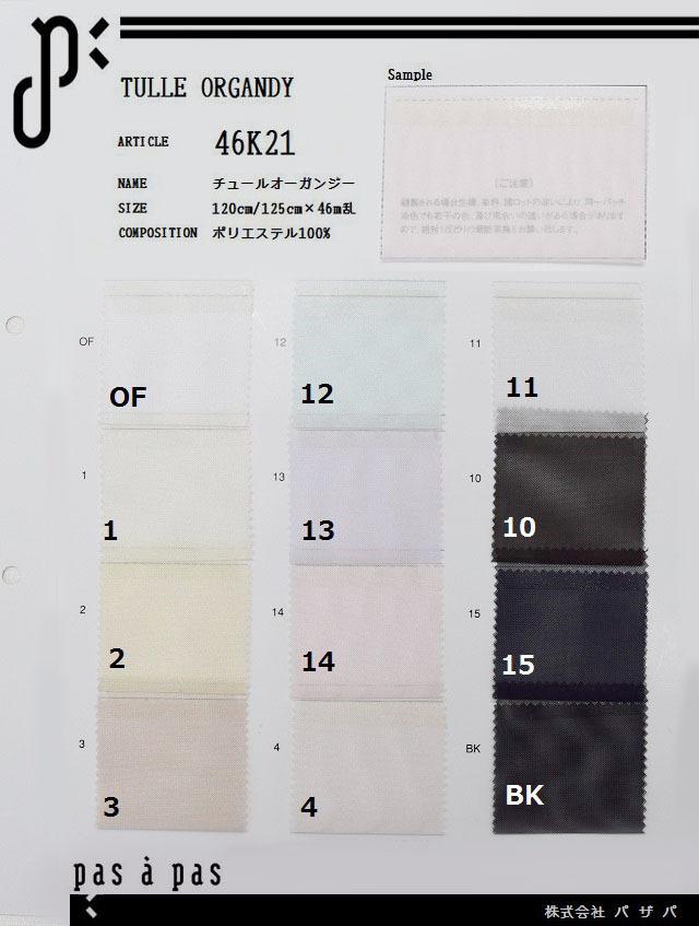 46K21 【チュールオーガンジー】 ポリエステル100% 120/125cm×46m乱 ≪5m以上≫カット代無料