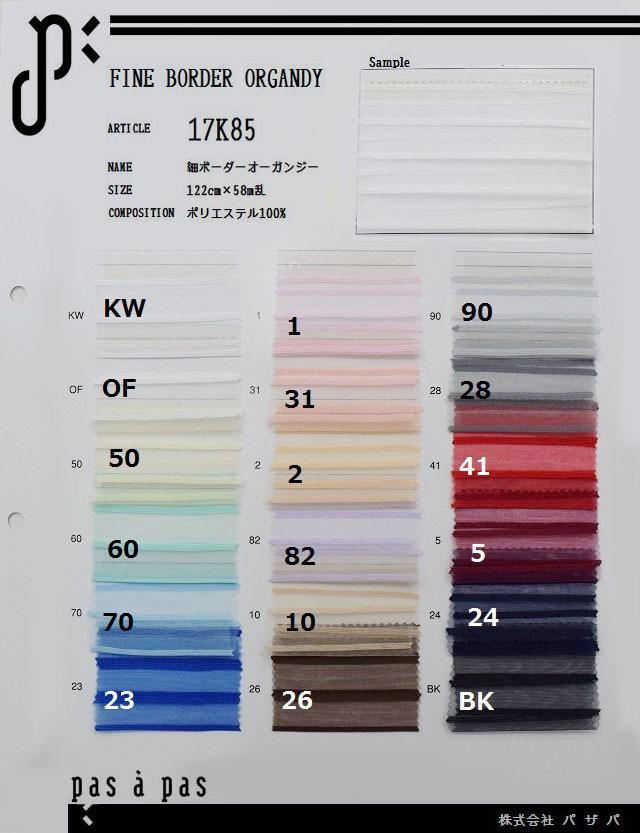 17K85 【細ボーダーオーガンジー】 ポリエステル100% 122cm×58m乱 ≪5m以上≫カット代無料