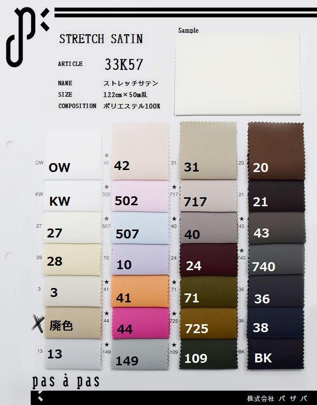 33K57 【ストレッチサテン】 ポリエステル100% 122cm×50m乱 ≪5m以上≫カット代無料