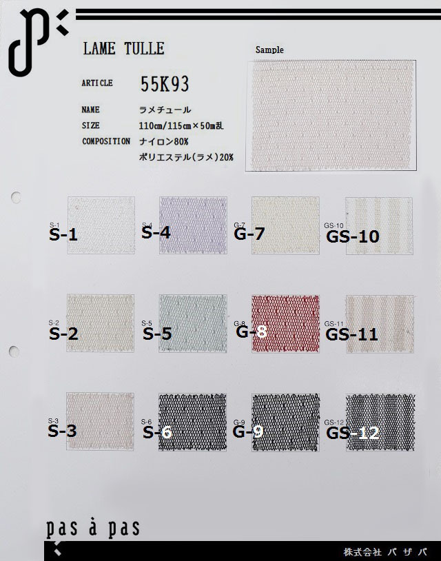 55K93 【ラメチュール】 ナイロン80%・ポリエステル(ラメ)20% 110/115cm×50m乱 ≪5m以上≫カット代無料