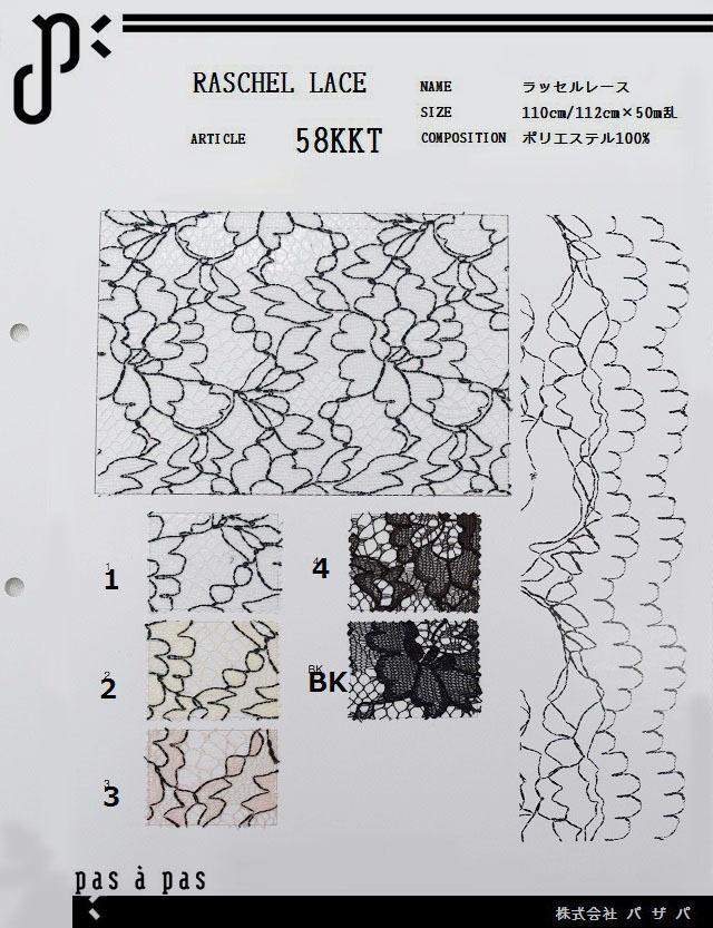 58KKT 【ラッセルレース】 ポリエステル100% 110/112cm×50m乱 ≪5m以上≫カット代無料