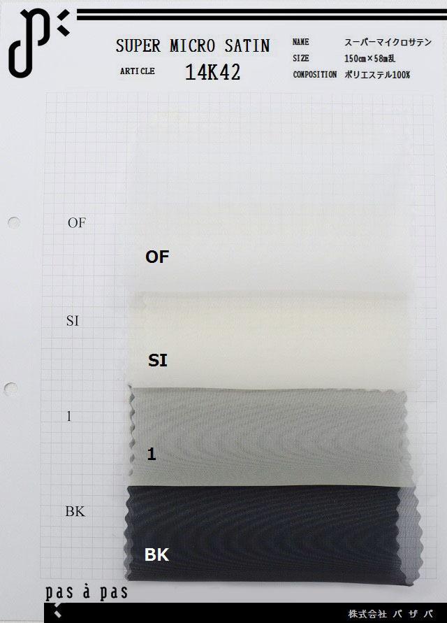 14K42 【スーパーマイクロサテン】 ポリエステル100% 150cm×58m乱 ≪5m以上≫カット代無料