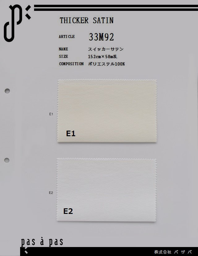 33M92 【スイッカーサテン】 ポリエステル100% 152cm×58m乱