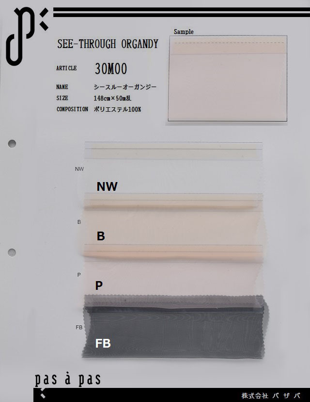 30M00 【シースルーオーガンジー】 ポリエステル100% 148cm×50m乱