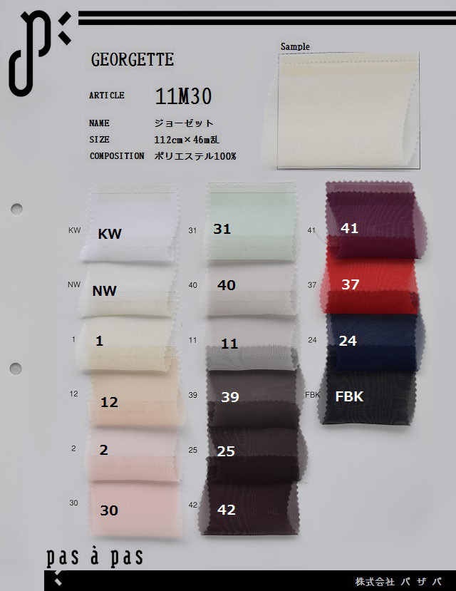 11M30 【30ジョーゼット】 ポリエステル100% 112cm×46m乱