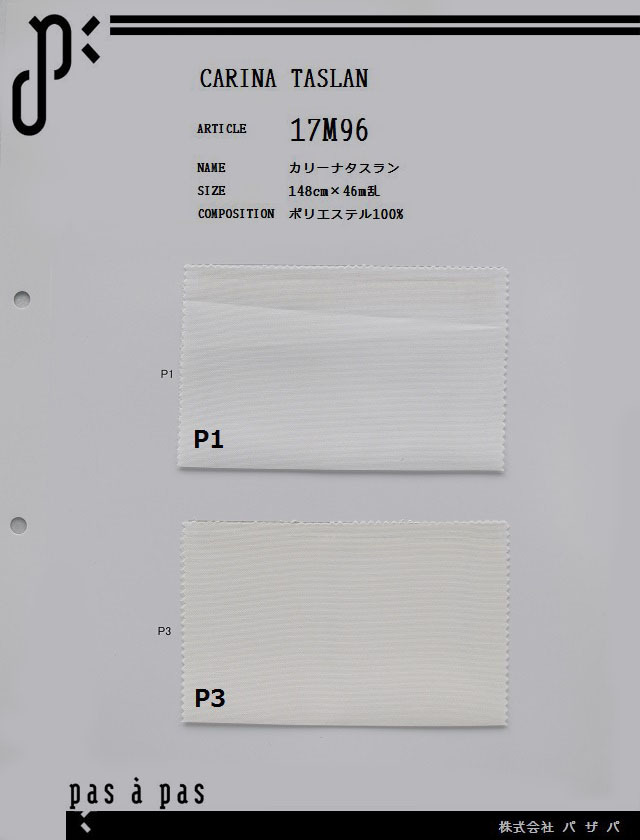 17M96 【カリーナタスラン】 ポリエステル100% 148cm×46m乱
