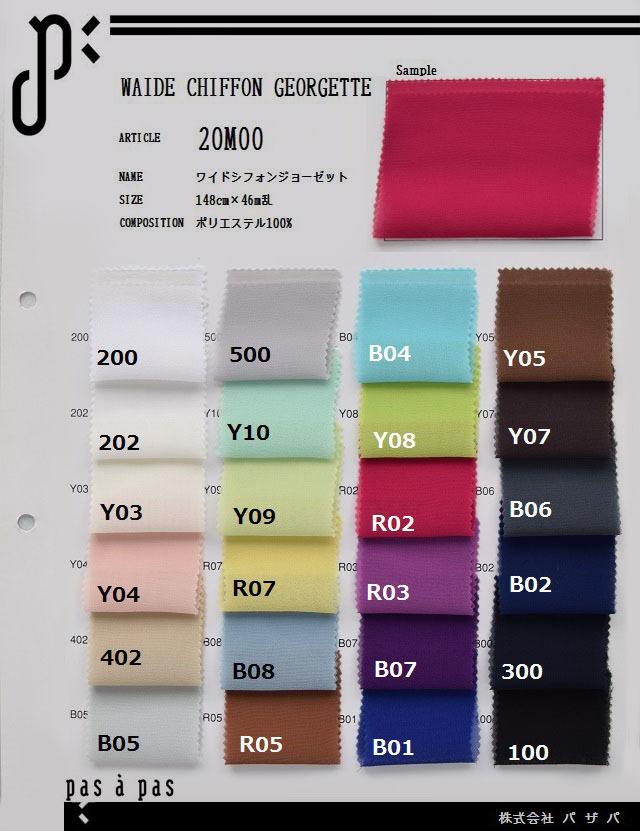 20M00 【ワイドシフォンジョーゼット】 ポリエステル100% 148cm×46m乱