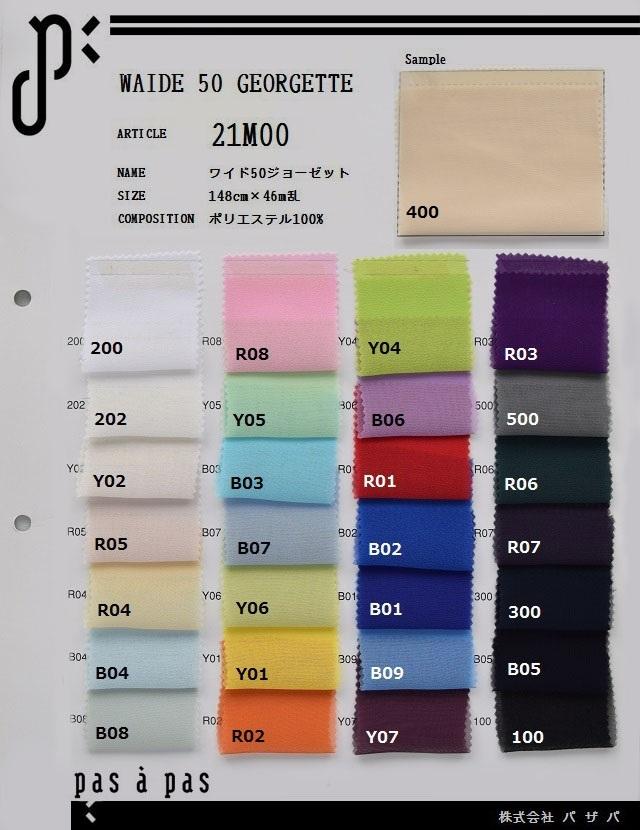 21M00 【ワイド50ジョーゼット】 ポリエステル100% 148cm×46m乱