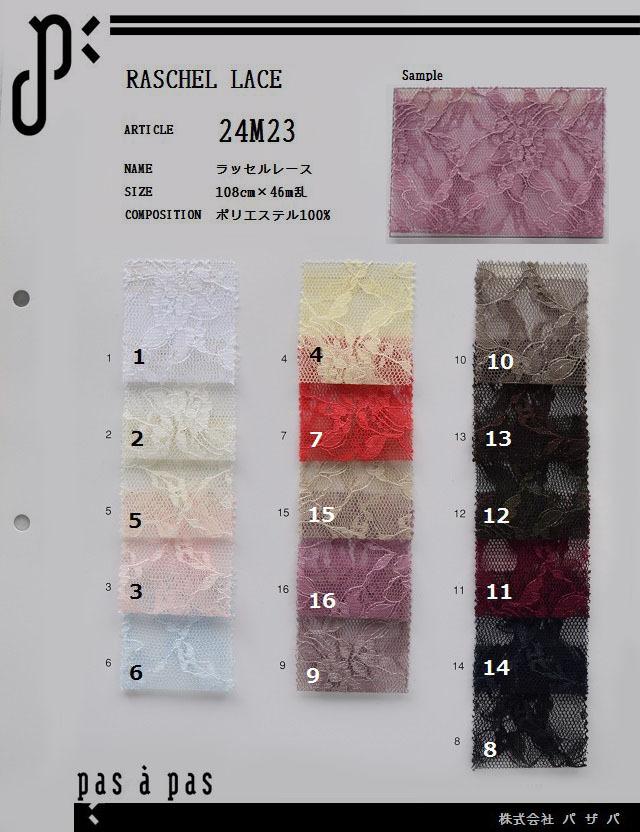 24M23 【ラッセルレース】 ポリエステル100% 108cm×46m乱