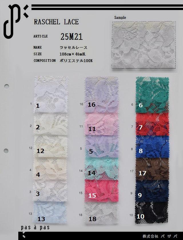 25M21 【ラッセルレース】 ポリエステル100% 108cm×46m乱