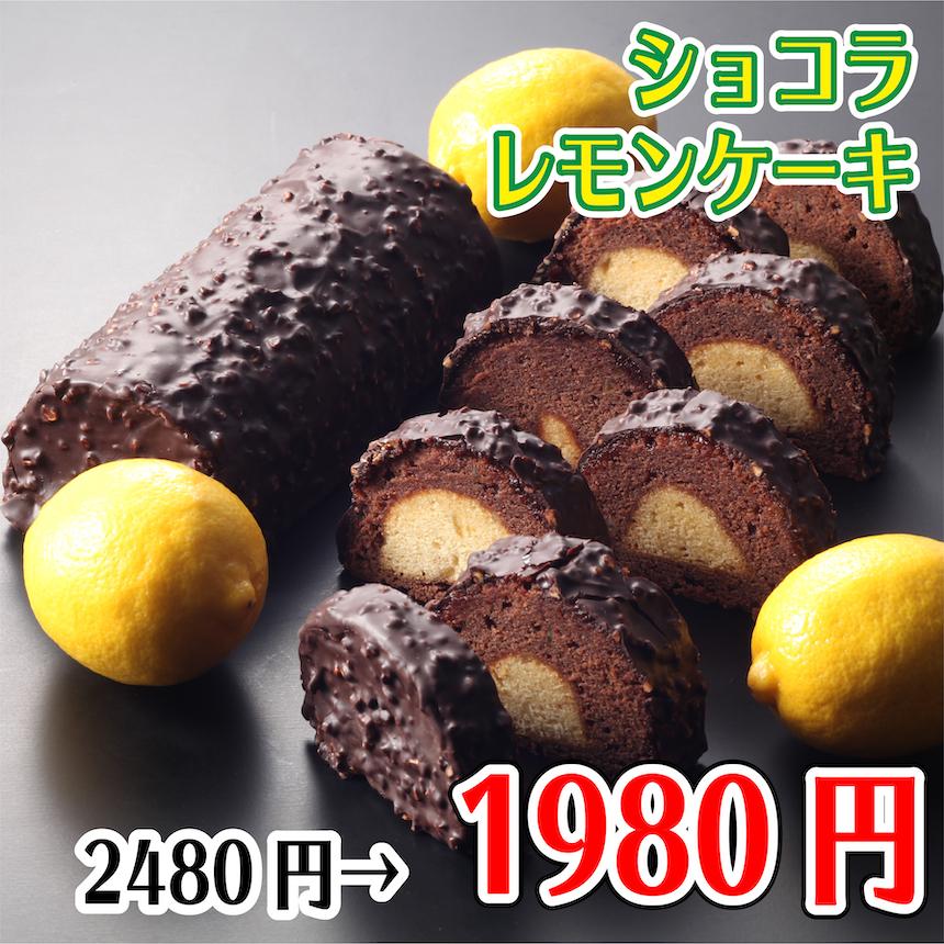 【7/12賞味期限!送料無料!】ショコラレモンケーキ1本 ※7/5発送(着日指定不可)