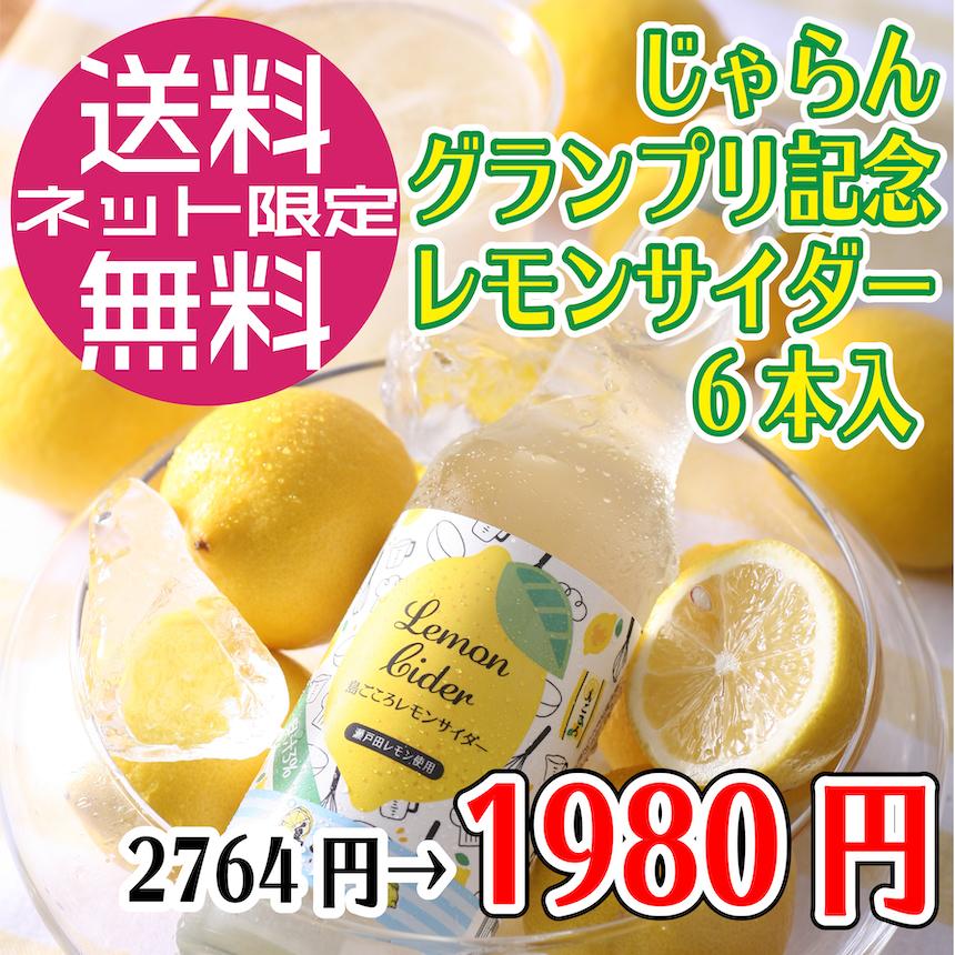 【8月下旬発送】送料込!島ごころレモンサイダー6本入