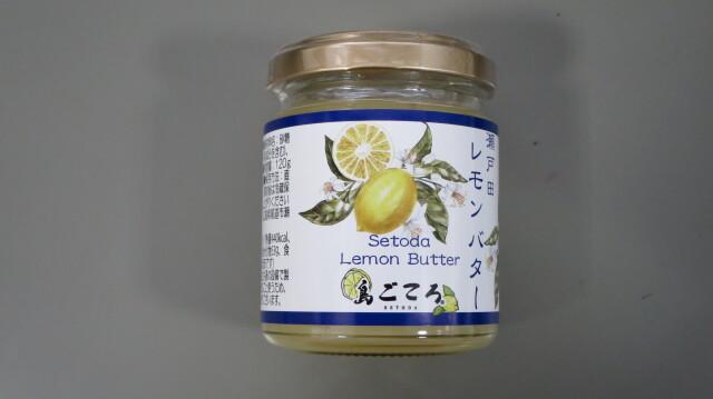 島ごころレモンバター120g