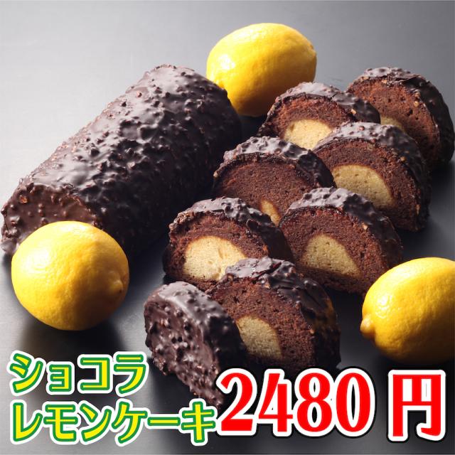 【送料無料!】ショコラレモンケーキ1本