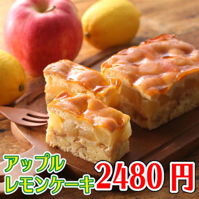 【送料無料!】アップルレモンケーキ1本/コンパクト便