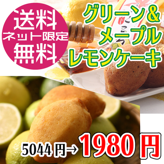 【送料無料】7/22賞味期限ケーキ2種12個セット(グリーン6個メープル6個)/コンパクト便