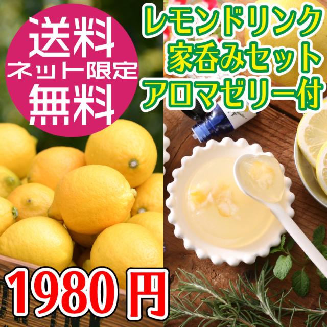 【送料無料!】レモンドリンク家呑みセット(アロマゼリー3個,レモン1kg,カップ&フタ&ストロー4セット,ペーパークラフト)