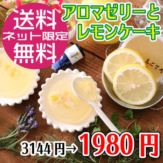 【送料無料!】アロマゼリー(レモン)3個レモンケーキ4個セット/コンパクト便