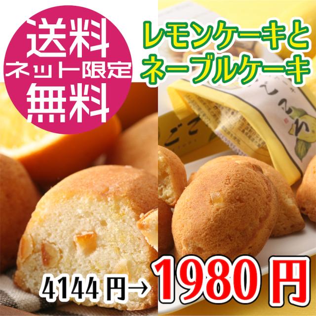 【6/21賞味期限!送料無料!】レモンケーキ6個ネーブルケーキ6個セット/コンパクト便