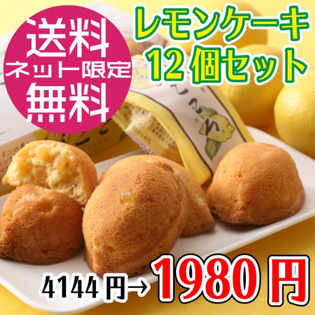 【送料無料!コロナに負けるな52%OFF】レモンケーキ12個/コンパクト便