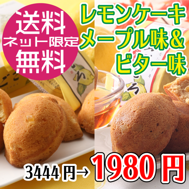 【送料無料】レモンケーキ4個&メープル味2個&ビター味2個/コンパクト便