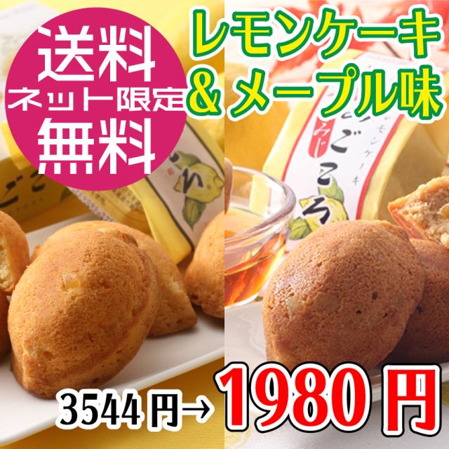 【送料無料】レモンケーキ4個&メープル味4個/コンパクト便
