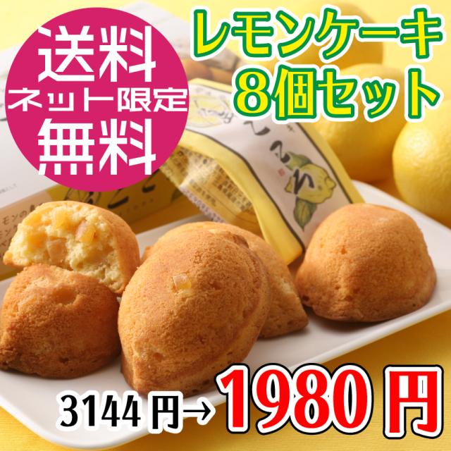 【送料無料!37%OFF応援セット】レモンケーキ8個/コンパクト便