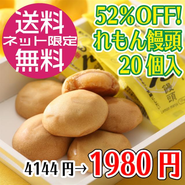 【送料無料!コロナに負けるな52%OFF】れもん饅頭20個入/コンパクト便