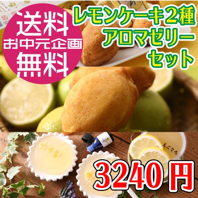 【送料無料!お中元に!】詰合せ11個入グリーンレモンケーキ4個レモンケーキ4個アロマゼリー3個