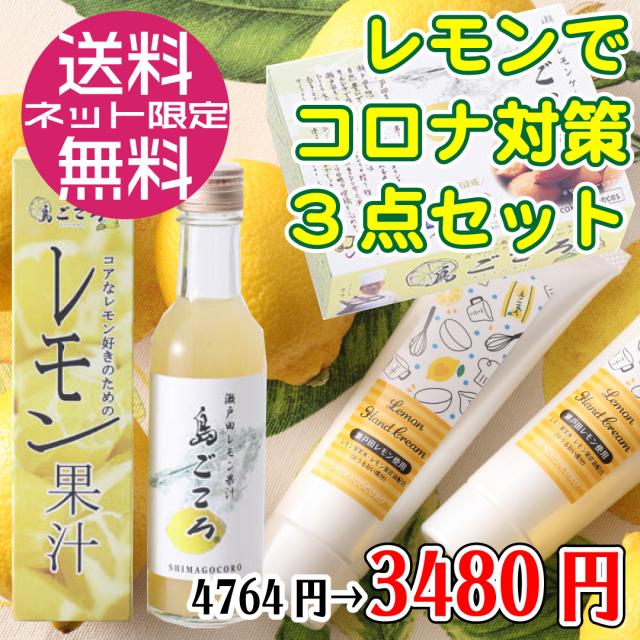 【送料無料】レモンでコロナ対策3点セット/コンパクト便
