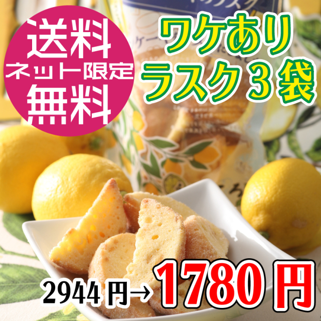 【送料込!6/6,8賞味期限】レモンラスク3袋/コンパクト便