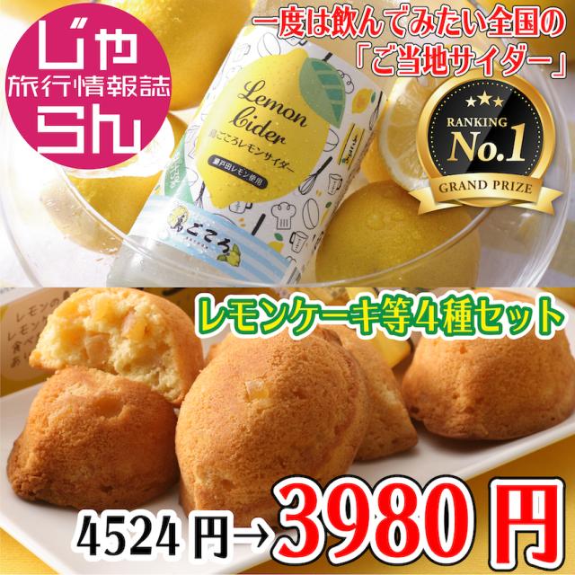 【送料込!じゃらんグランプリ記念!】レモンサイダー4本レモンケーキなど4種8個セット