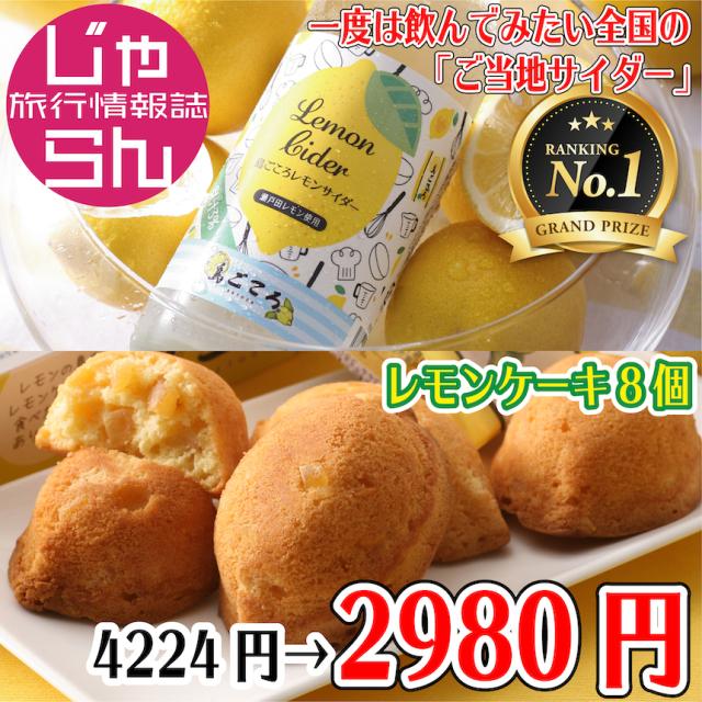 【送料込!じゃらんグランプリ記念!】レモンサイダー4本レモンケーキ8個セット