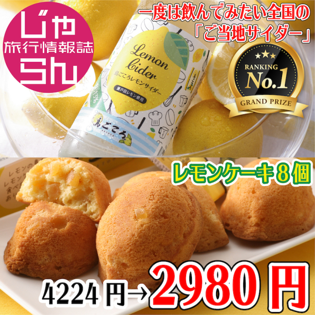 送料込!レモンサイダー4本レモンケーキ8個セット