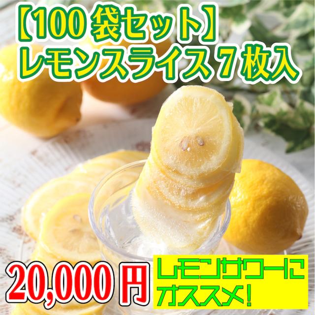 【業務用100袋入】冷凍瀬戸田レモンスライス3mm7枚入/冷凍便