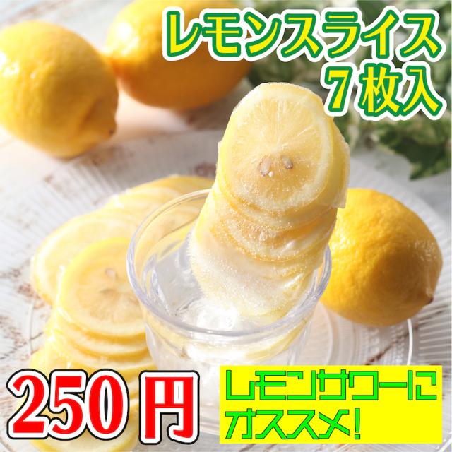 【業務用】冷凍瀬戸田レモンスライス3mm7枚入/冷凍便